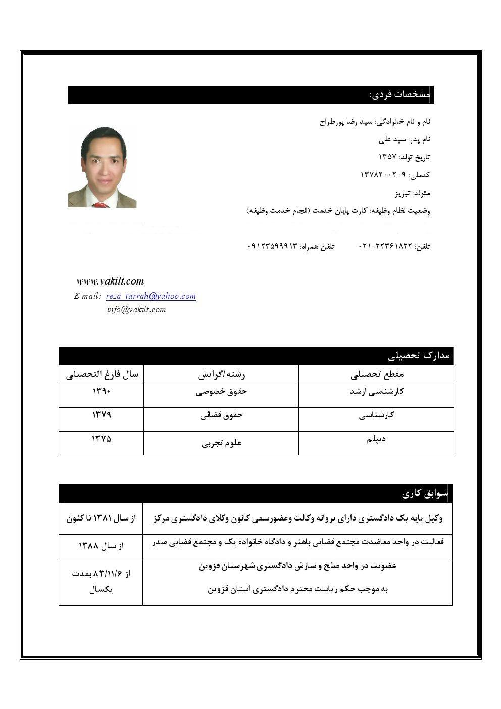 Resume farsi Reza 2 1 1 - معرفی