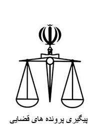 پیگیری پرونده های قضایی