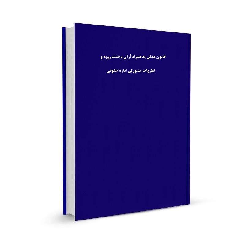 قانون مدنی به همراه آرای وحدت رویه ونظرات مشورتی اداره حقوقی