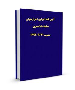 آيين نامه اجرايي احراز عنوان ضابط دادگستري مصوب 31/6/1394