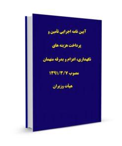 آیین نامه اجرایی تأمین و پرداخت هزینه های نگهداری، اعزام و بدرقه متهمان