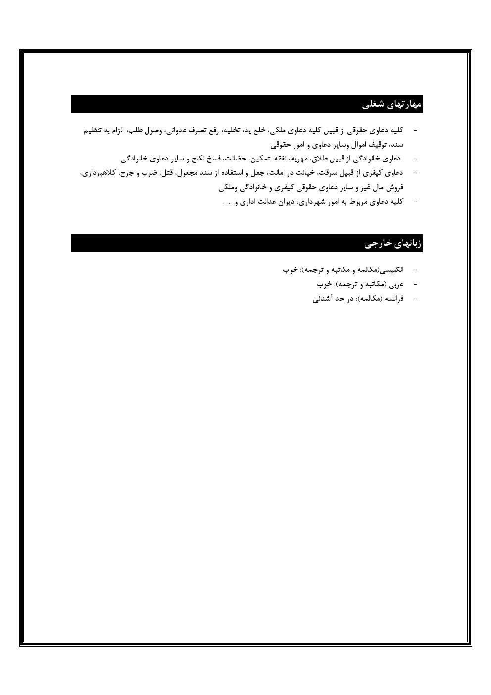 Resume farsi Reza 2 3 - معرفی