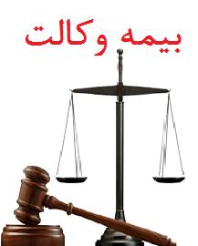 وکالت - بیمه وکالت طرحی نو از گروه حقوقی طرح نو