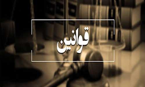 unnamed 2 - تملک اراضی توسط دولت و شهرداری ها