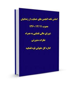 اساس نامه انجمن های حمایت از زندانیان مصوب 11/12/1360 شورای عالی قضایی به همراه نظرات مشورتی اداره کل حقوقی قوه قضاییه