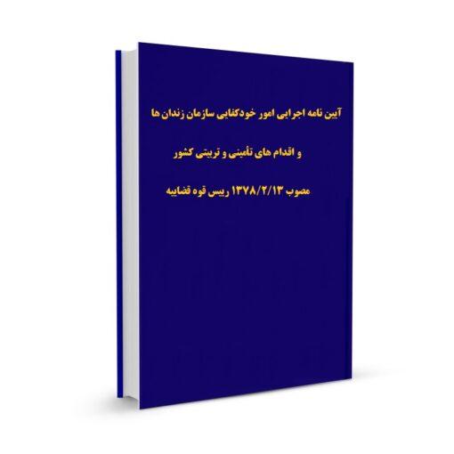 آیین نامه اجرایی امور خودکفایی سازمان زندان ها و اقدامات تأمینی و تربیتی کشور مصوب 13/2/1378 رییس قوه قضاییه