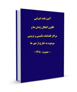 آیین نامه اجرایی قانون انتقال زندان ها و مراکز اقدامات تأمینی و تربیتی موجود به خارج از شهر ها - مصوب 1380-