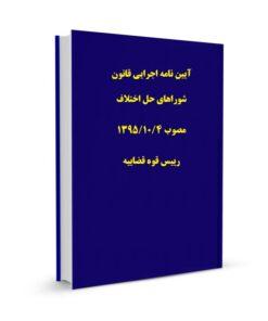 آیین نامه اجرایی قانون شوراهای حل اختلاف