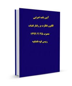 آیین نامه اجرایی قانون نظارت بر رفتار قضات