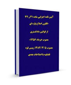 آیین نامه اجرایی ماده 31 و 32 «قانون اصلاح پاره ای از قوانین دادگستری مصوب خرداد 1356»