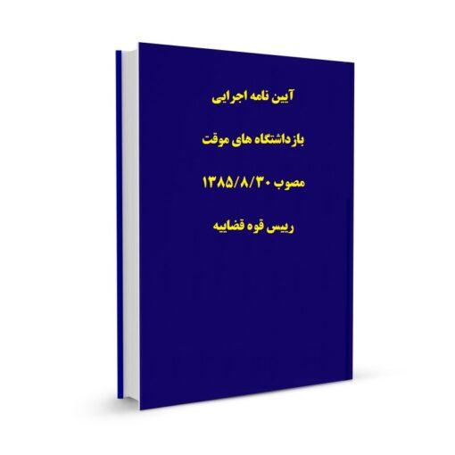 آیین نامه اجرایی بازداشتگاه های موقت