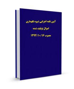 آیین نامه اجرایی شیوه نگهداری اموال توقیف شده