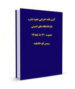 آیین نامه اجرایی نحوه اداره بازداشتگاه های امنیتی مصوب 30/8/1385 رییس قوه قضاییه
