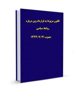 قانون مربوط به قرارداد وین درباره روابط سیاسی مصوب 1343/7/21