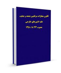 قانون مجازات مرتکبین جنحه و جنایت علیه کشورهای خارجی مصوب 23/8/1350