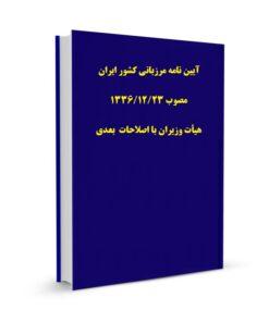آیین نامه مرزبانی کشور ایران مصوب ۱۳۳۶/۱۲/۲۳ هیأت وزیران با اصلاحات بعدی