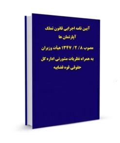 آیین نامه اجرایی قانون تملک آپارتمان ها مصوب 8/ 2/ 1347 هیأت وزیران به همراه نظریات مشورتی اداره کل حقوقی قوه قضاییه