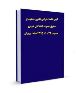 آیین نامه اجرایی قانون حمایت از حقوق مصرف کنندگان خودرو مصوب 22/ 1/ 1395 هیأت وزیران