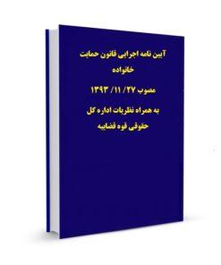 آیین نامه اجرایی قانون حمایت خانواده مصوب 27/ 11/ 1393 به همراه نظریات اداره کل حقوقی قوه قضاییه