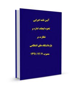 آیین نامه اجرایی نحوه ایجاد، اداره و نظارت بر بازداشتگاه های انتظامی مصوب 7/12/1391