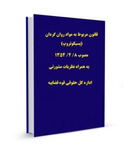 قانون مربوط به مواد روان گردان (پسیکوتروپ) مصوب 8/ 2/ 1354 به همراه نظریات مشورتی اداره کل حقوقی قوه قضاییه