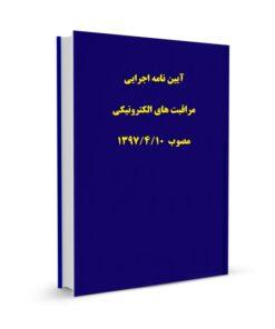 آیین نامه اجرایی* مراقبت های الکترونیکی مصوب 10/4/1397