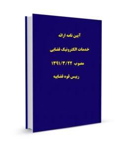آیین نامه ارائه خدمات الکترونیک قضایی مصوب 22/3/1391 رییس قوه قضاییه