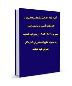 آیین نامه اجرایی سازمان زندان ها و اقدامات تأمینی و تربیتی کشور مصوب 20/9/1384 رییس قوه قضاییه به همراه نظریات مشورتی اداره کل حقوقی قوه قضاییه