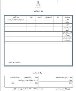 نمونه دادخواست مطالبه وجه رسید عادی - فاکتور - قرض الحسنه -از شورای حل اختلاف