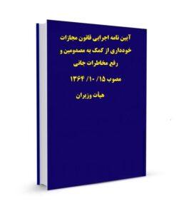 آیین نامه اجرایی قانون مجازات خودداری از کمک به مصدومین و رفع مخاطرات جانی مصوب 15/ 10/ 1364 هیأت وزیران