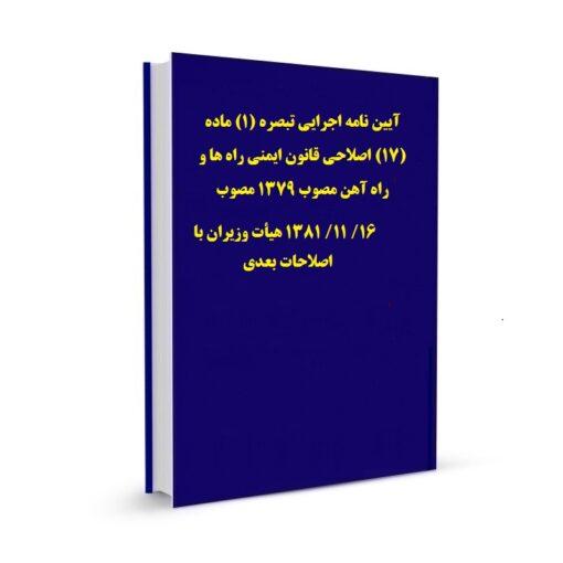 آیین نامه اجرایی تبصره (1) ماده (17) اصلاحی قانون ایمنی راه ها و راه آهن مصوب 1379 مصوب 16/ 11/ 1381 هیأت وزیران با اصلاحات بعدی