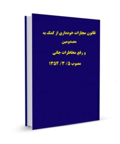 قانون مجازات خودداری از کمک به مصدومین و رفع مخاطرات جانی مصوب 5/ 3/ 1354