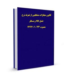 قانون مجازات متخلفین از تعرفه نرخ حمل کالا و مسافر مصوب 23/ 1/ 1367