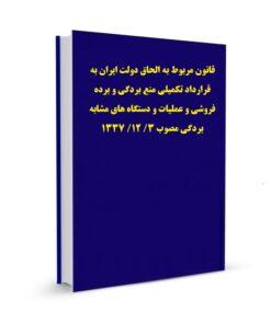 قانون مربوط به الحاق دولت ایران به قرارداد تکمیلی منع بردگی و برده فروشی و عملیات و دستگاه های مشابه بردگی مصوب 3/ 12/ 1337