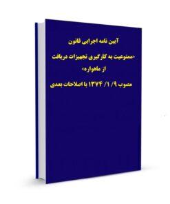 آیین نامه اجرایی قانون «ممنوعیت به کارگیری تجهیزات دریافت از ماهواره» مصوب 9/ 1/ 1374 با اصلاحات بعدی