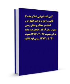 آیین نامه اجرایی اصلاح ماده 3 قانون راجع به ترجمه اظهارات و اسناد در محاکم و دفاتر رسمی مصوب سال 1316 و الحاق چند ماده به آن مصوب 26/ 4/ 1376 مصوب 31/ 5/ 1377 رییس قوه قضاییه