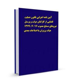 آیین نامه اجرایی قانون حمایت قضایی از کارکنان دولت و پرسنل نیروهای مسلح مصوب 16/ 6/ 1379 هیأت وزیران با اصلاحات بعدی