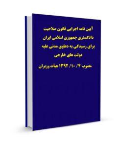 آیین نامه اجرایی قانون صلاحیت دادگستری جمهوری اسلامی ایران برای رسیدگی به دعاوی مدنی علیه دولت های خارجی مصوب 4/ 10/ 1392 هیأت وزیران
