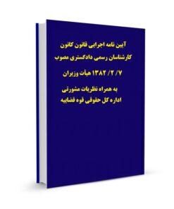 آیین نامه اجرایی قانون کانون کارشناسان رسمی دادگستری مصوب 7/ 2/ 1382 هیأت وزیران به همراه نظریات مشورتی اداره کل حقوقی قوه قضاییه