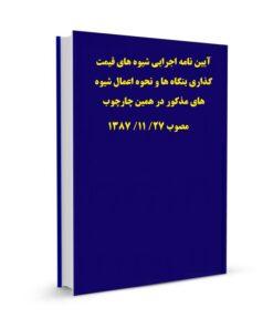 آیین نامه اجرایی شیوه های قیمت گذاری بنگاه ها و نحوه اعمال شیوه های مذکور در همین چارچوب مصوب 27/ 11/ 1387