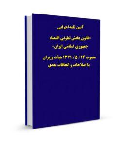 آیین نامه اجرایی «قانون بخش تعاونی اقتصاد جمهوری اسلامی ایران» مصوب 14/ 5/ 1371 هیأت وزیران با اصلاحات و الحاقات بعدی
