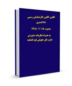 قانون کانون کارشناسان رسمی دادگستری مصوب 18/ 1/ 1381 به همراه نظریات مشورتی اداره کل حقوقی قوه قضاییه