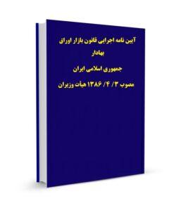 آیین نامه اجرایی قانون بازار اوراق بهادار جمهوری اسلامی ایران مصوب 3/ 4/ 1386 هیأت وزیران
