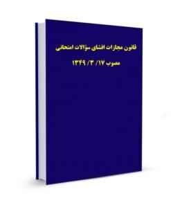 قانون مجازات افشای سؤالات امتحانی مصوب 17/ 3/ 1349