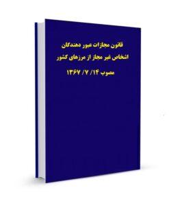 قانون مجازات عبور دهندگان اشخاص غیر مجاز از مرزهای کشور مصوب 14/ 7/ 1367