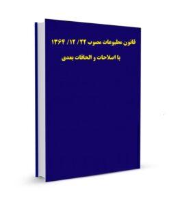 قانون مطبوعات مصوب 22/ 12/ 1364 با اصلاحات و الحاقات بعدی