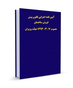 آیین نامه اجرایی قانون پیش فروش ساختمان مصوب 7/ 3/ 1393 هیأت وزیران