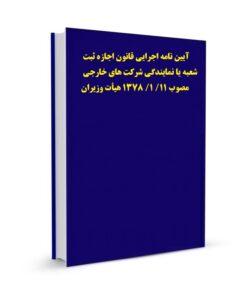 آیین نامه اجرایی قانون اجازه ثبت شعبه یا نمایندگی شرکت های خارجی مصوب 11/ 1/ 1378 هیأت وزیران