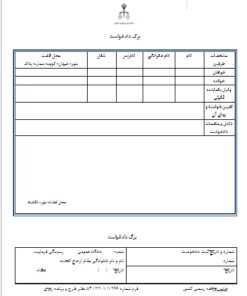 نمونه ای از دادخواست های تحویل مورد معامله