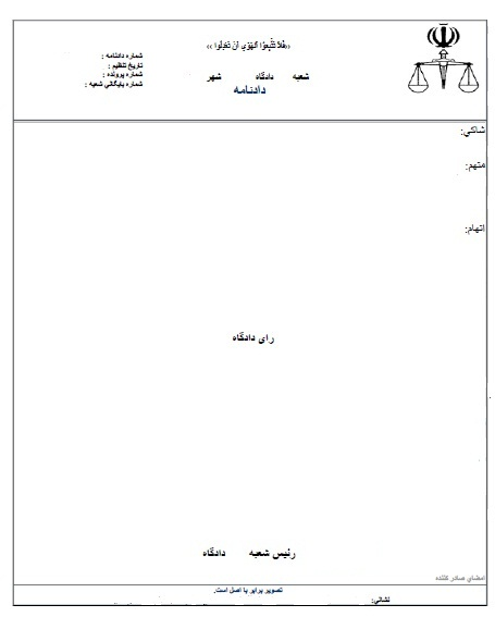 نمونه ای از د ادنامه های تفکیک و الزام به تنظیم سند رسمی